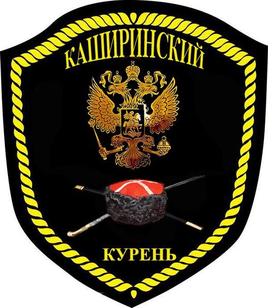 """Кубанское козачье войско """"Курень Каширинский"""""""
