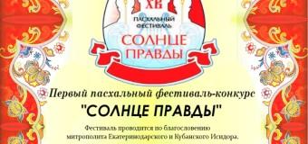 """Фестиваль-конкурс """"Солнце правды"""""""